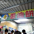 台東黃記蔥油餅(4)