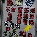 台東黃記蔥油餅(1)