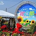 2012嘉義花海節.jpg