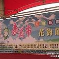 2011年嘉義花海節(31).jpg