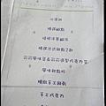 雲林古坑-華山觀止虫二行館(8).jpg