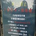 雲林古坑-華山觀止虫二行館(26).jpg