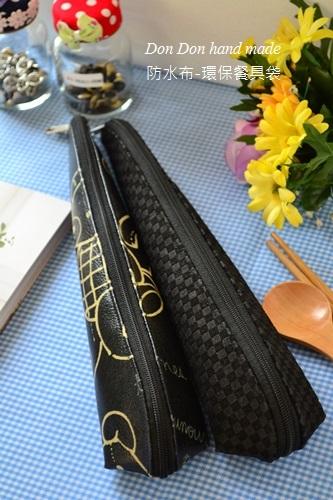 防水布-環保餐具袋(5)