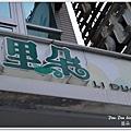 里朵生活藝食(9).jpg