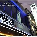 順億生魚片。壽司專賣店(10).jpg