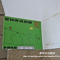 2011雲林布袋戲館(3).jpg