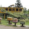 2011蜜蜂故事館(9).jpg