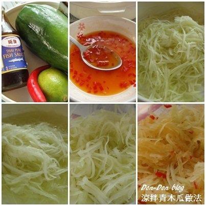 涼拌青木瓜做法1.jpg