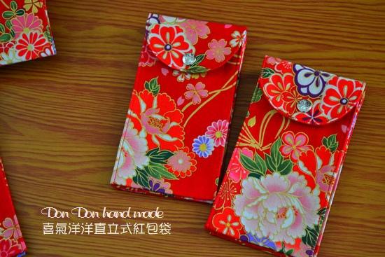 喜氣洋洋直立式紅包袋(5)
