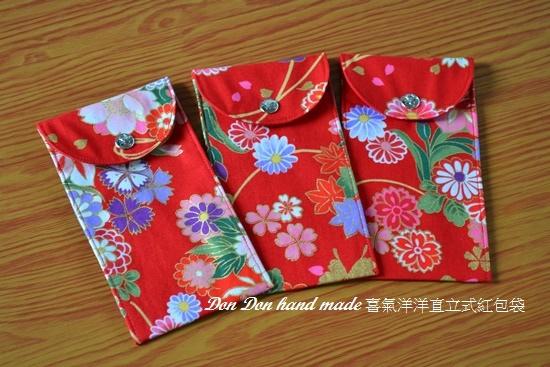 喜氣洋洋紅包袋(1)