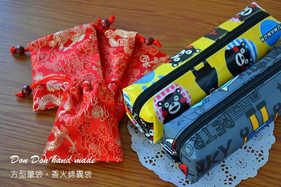 方型筆袋。香火錦囊袋(1)