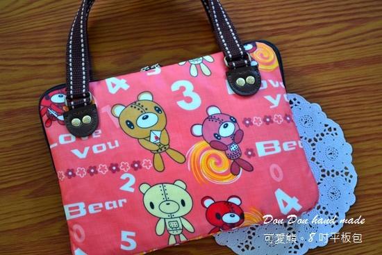可愛熊。8吋平板包(1)