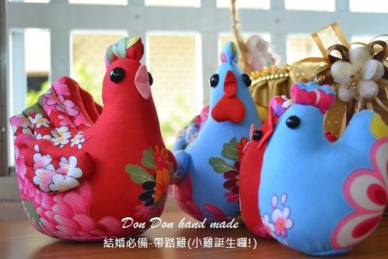 結婚必備-帶路雞 NO.4 小雞誕生囉(4)