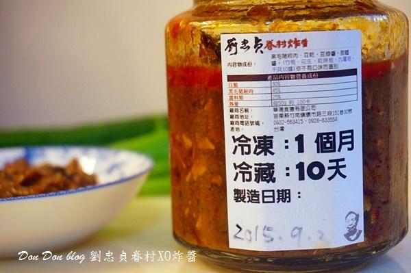 劉忠貞眷村XO炸醬(1).JPG