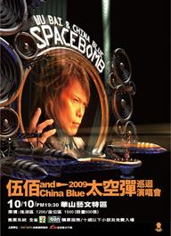 太空彈演唱會-台北場海報