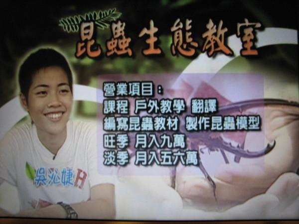 吳沁婕昆蟲生態教室