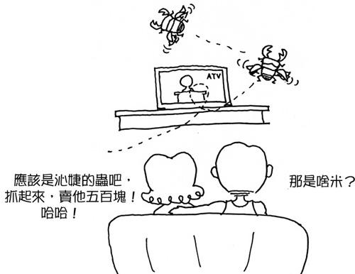 看電視.jpg