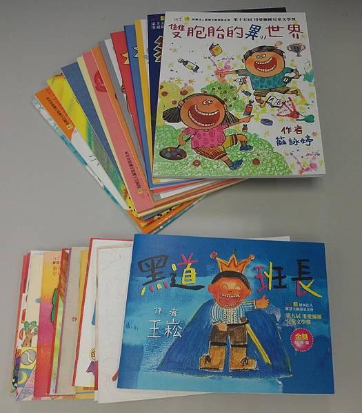 「用愛彌補」兒童文學獎得獎繪本