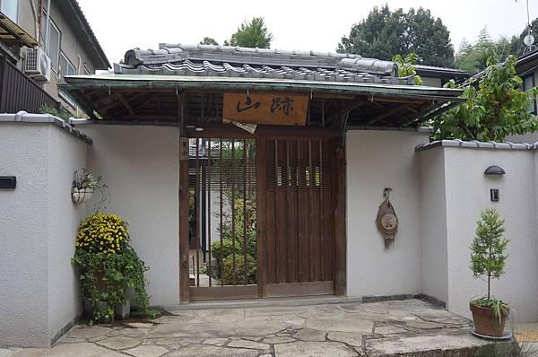 Guest House Yamato_1