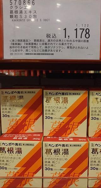 Kyoto Costco_35
