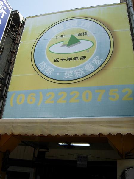 圓環頂菜粽