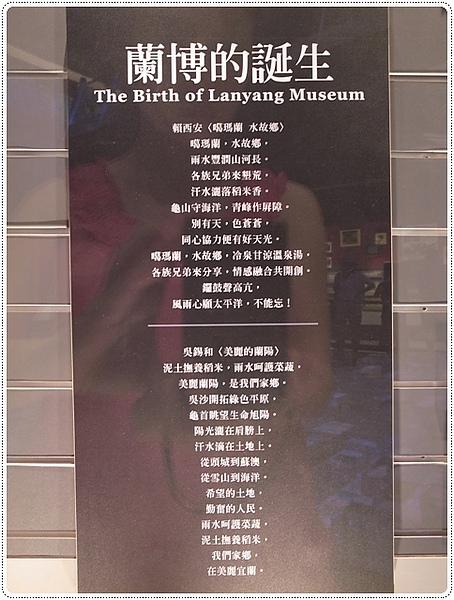 蘭陽博物館15
