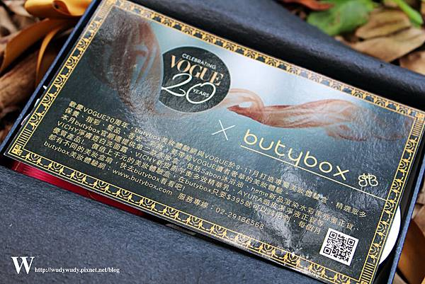 BUTYBOX-VOGUE4.jpg