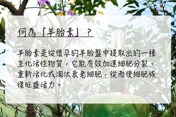 CHERI羊胎素活膚精華液1.png