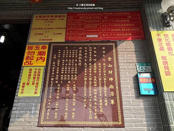 金山財神廟11.jpg