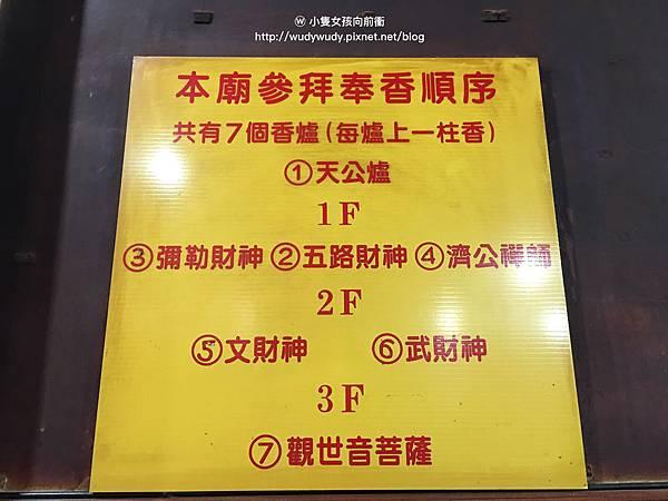 金山財神廟12.jpg