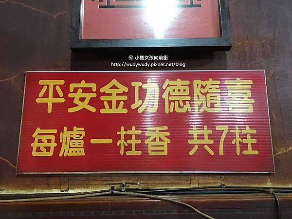 金山財神廟30.jpg