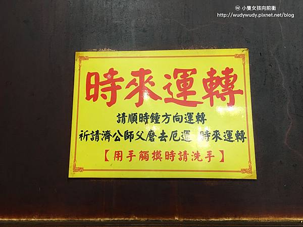 金山財神廟34.jpg
