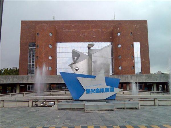台南市立文化中心