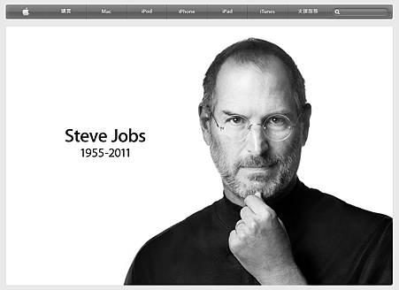 Applecom_homepage_of_Steve_Jobs.png