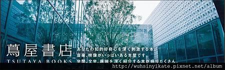 TSUTAYA 代官山 蔦屋書店