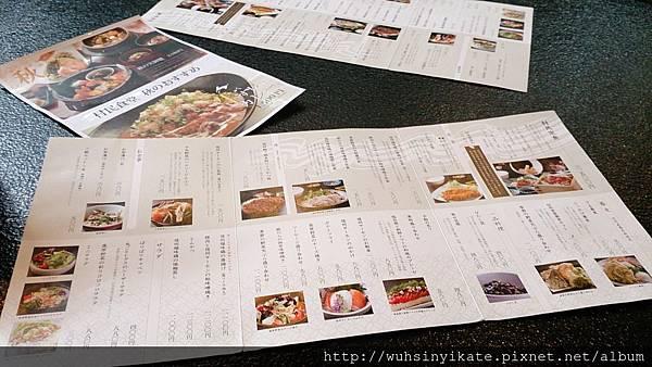 村民食堂 menu