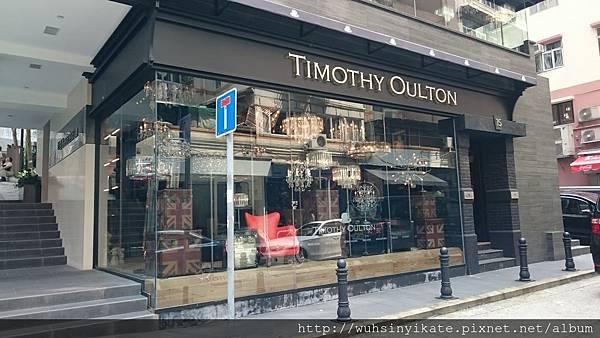 Timothy Oulton 香港灣仔店