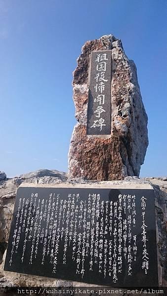 辺戸岬 回歸本土紀念碑