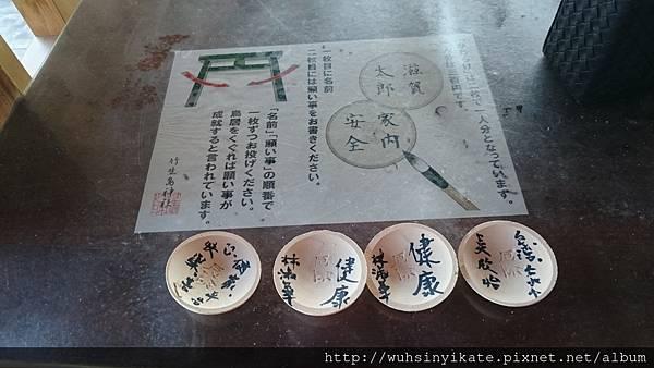 竹生島神社 「擲土器」的土器(かわらけ)