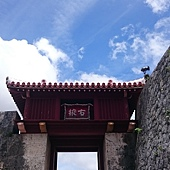 首里城 右掖門