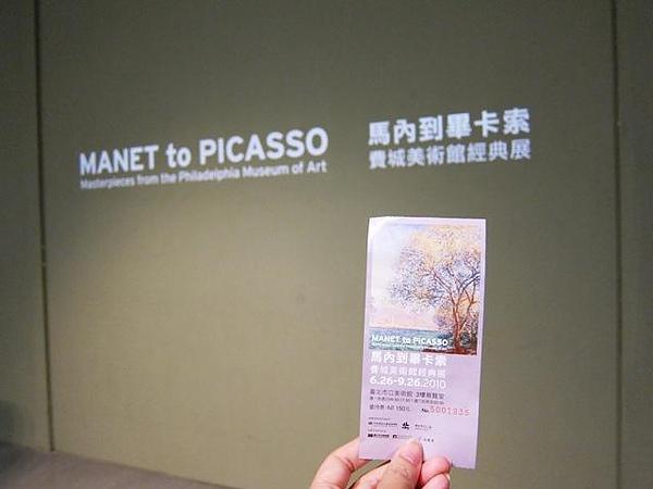 馬內到畢卡索-費城美術館經典展