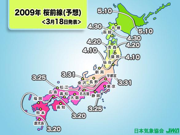 日本氣象協會櫻花前線預想_20090318