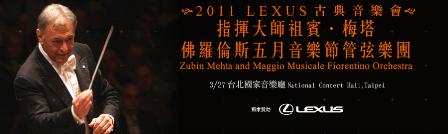 2011 LEXUS 古典音樂會