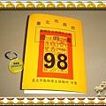98.05.16狂犬病疫苗注射