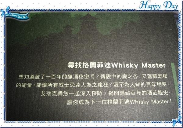 尋找格蘭菲迪Whisky Master