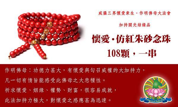 紅色懷業念珠-3+LOGO---更改版.jpg