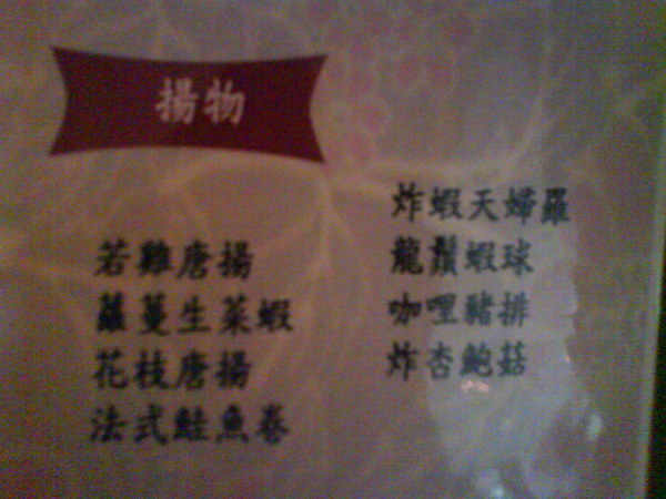 「觀」美食堂Menu內容7