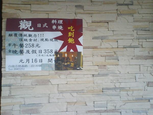 「觀」美食堂店門外觀3