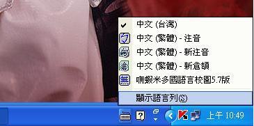 第十步:按左鍵即可觀看語言列選項.JPG