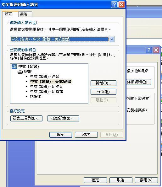 第四步:按「新增」以建立輸作法.JPG